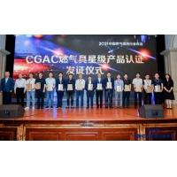 小松鼠喜获国内首批CGAC燃气器具五星级认证证书